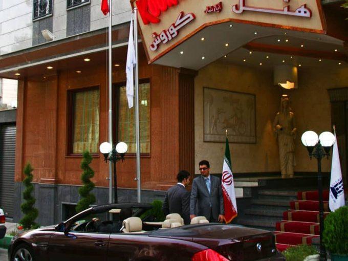 رزرو و اجاره هتل کوروش تهران یک خواب
